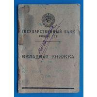 Вкладная книжка. Государственный банк. Союза ССР. 1955 г.