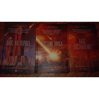 Серия антологий Триптих Апокалипсиса