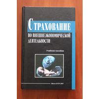 Страхование во внешнеэкономической деятельности, БГЭУ, 2007