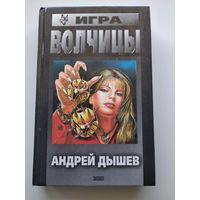 Андрей Дышев  Игра волчицы
