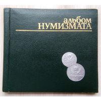 Альбом для монет. 5 стр.#3 ( б/у)