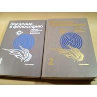 Введение в философию. учебник для высших учебных заведений. В 2-х частях.