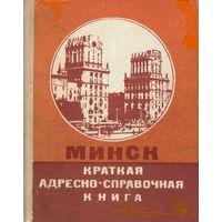 МИНСК. Краткая адресно-справочная книга 1974 год