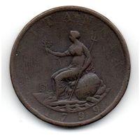 СОЕДИНЁННОЕ КОРОЛЕВСТВО ВЕЛИКОЙ БРИТАНИИ И  ИРЛАНДИИ. 1/2 ПЕННИ 1799.