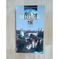 Путеводитель-МИНСК-2003
