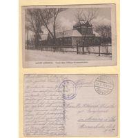Брэст-Літоўск / Brest-Litowsk. Казіно. Фельдпошта 14.3.1917 год