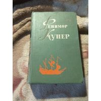 Собрание сочинений Фенимора Купера. 5 том.