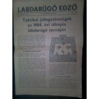 Брошюра  Теория футбола 1984 года Польша