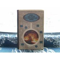 """Химия """"Книга для чтения по неорганической химии"""", Москва """"Просвещение"""" 1975 год."""