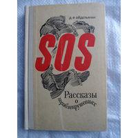 Давид Эйдельман SOS. Рассказы о кораблекрушениях
