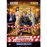 Полицейский с Рублёвки (2016) Все 8 серий