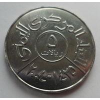 """Йемен 5 риалов 2004 """"Ценральный банк Йемена"""""""