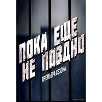 Пока еще не поздно (2013). Авторская программа Кирилла Набутова