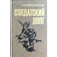 К. К. Рокосовский, СОЛДАТСКИЙ ДОЛГ, 1984 г.