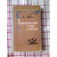 """М.Твен """"Приключения Тома Сойера"""" 1976 г."""