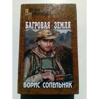 Борис Сопельняк Багровая земля // Серия: Военные приключения