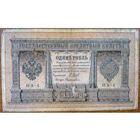 Россия, 1 рубль 1898 год, Р1, НА-4.