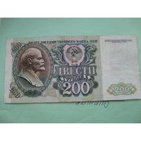 """200 рублей СССР 1992г.230 очень """"ДЕШЕВО"""""""