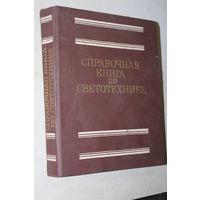 Книга справочная книга по светотехнике 1983 г