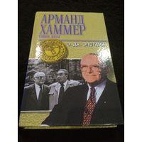 Арманд Хаммер. Тайное досье