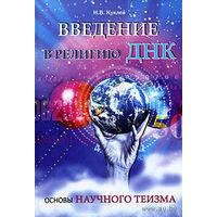 Введение в религию ДНК.  Основы научного теизма. Н. В. Куклев