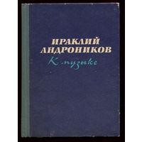Ираклий Андроников. К музыке. (Д)