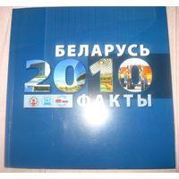 Беларусь 2010 факты