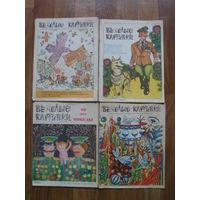 "Журнал ""Веселые картинки"". 1985(2,3,4,5,6,9,10,11.)"