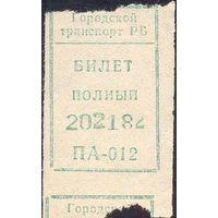 Талон на проезд Витебск ПОЛНЫЙ ПА-012 / на стыке веков/