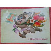 Зарубин В. С праздником 8 марта.(2) 1985 г. ПК прошла почту.