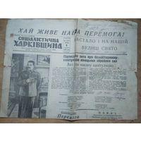 """Газета """"Социалистическая Харьковщина"""". 9 мая 1945 г. АКт о капитуляции."""
