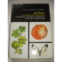 Ванек Атлас болезней и вредителей плодовых,ягодных,овощных культур и винограда