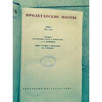 Пролетарский поэты том 1 1905-1910, 1935 год издания