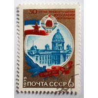 Лот 91. Марки. СССР. 1975