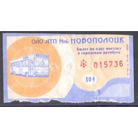 Новополоцк автобус