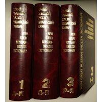 Новый большой русско-английский словарь (300.000 слов) в трёх томах.