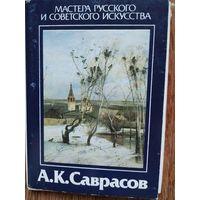 Набор открыток А.Саврасов