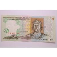 Украина, 1 гривен 1995 год, серия НЖ