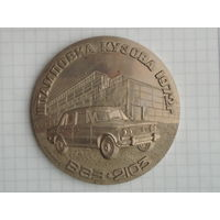 Медаль ВАЗ-2103 Авто Ваз 1972 год #MС-2