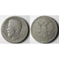 50 копеек 1896 год А.Г.