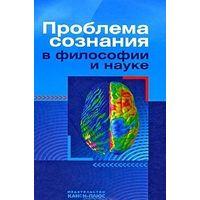 Проблема сознания в философии и науке