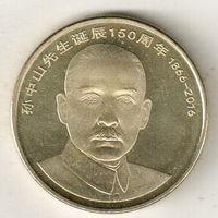Китай 5 юань 2016 150 лет со дня рождения Сунь Ятсена