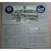 Буклет к монете Гродно