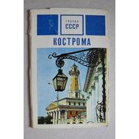 """Набор """"Кострома"""", 1972, некомплект 11 из 12 открыток (серия """"Города СССР"""")."""