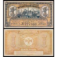 [КОПИЯ] Дальний Восток 1 рубль 1920г.