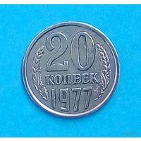 20 копеек -1977-СССР-Y# 132