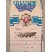 09.03.1986-Динамо Тбилиси--Динамо Минск