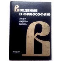 ВВЕДЕНИЕ В ФИЛОСОФИЮ Фролов Иван Тимофеевич 2004 г изд.