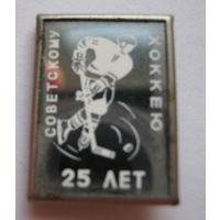 """Значок """"25 лет Советскому хоккею""""."""