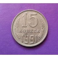 15 копеек 1991 М СССР #07
